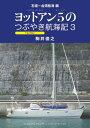 ヨットアン5 つぶやき航海記 3【電子書籍】[ 駒井俊之 ]