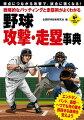 戦略的なバッティングと走塁術がよくわかる 野球 攻撃・走塁事典