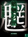 魍魎の匣(1)【電子書籍】[ 京極夏彦 ]