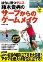 試合に勝つテニス 鈴木貴男のサーブからのゲームメイク【電子書...
