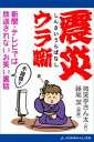 震災ウラ噺【電子書籍】[ 微笑亭さん太 ]