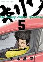キリン The Happy Ridder Speedway5巻【電子書籍】 東本昌平