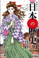 NEW日本の歴史11大正デモクラシーと戦争への道