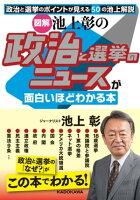 [図解]池上彰の政治と選挙のニュースが面白いほどわかる本