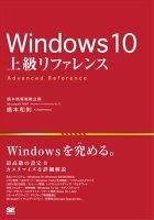 Windows10上級リファレンス