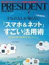 PRESIDENT (プレジデント) 2017年 7/17号 雑誌 【電子書籍】 PRESIDENT編集部