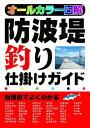 防波堤釣り仕掛けガイド オールカラー図解【電子書籍】