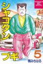 シャコタン★ブギ(5)【電子書籍】[ 楠みちはる ]