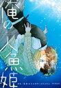 俺の人魚姫【電子限定かきおろし付】【電子書籍】[ 雪居ゆき ]
