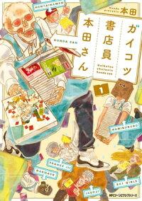 ガイコツ書店員本田さん1