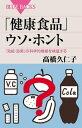 「健康食品」ウソ・ホント 「効能・効果」の科学的根拠を検証する【電子書籍】[ 高橋久仁子 ]