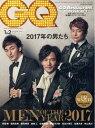 GQ JAPAN 2018年1・2月合併号 No.176【電子書籍】