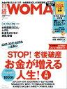 日経ウーマン 2016年 7月号 [雑誌]【電子書籍】[ 日経ウーマン編集部 ]