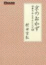 京のおかず 四季のかんたんレシピ...
