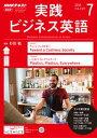 NHKラジオ 実践ビジネス英語 2019年7月号[雑誌]【電子書籍】