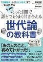 日本初! たった1冊で誰とでもうまく付き合える世代論の教科書「団塊世代」から「さとり世代」まで一気に