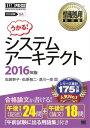情報処理教科書 システムアーキテクト 2016年版【電子書籍】 松田幹子