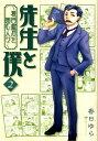 先生と僕 〜夏目漱石を囲む人々〜 2【電子書籍】[ 香日ゆら ]