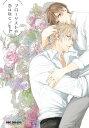 【期間限定価格】フローリストの恋は咲く【電子限定かきおろし付】【電子書籍】[ yoshi ]