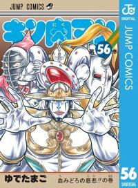 キン肉マン56