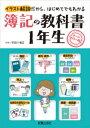 簿記の教科書1年生【電子...