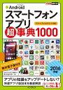 できるポケットAndroidスマートフォンアプリ超事典1000[2016年版] スマートフォン&タブ