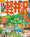 るるぶ軽井沢'18【電子書籍】