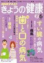 NHK きょうの健康 2017年6月号[雑誌]【電子書籍】