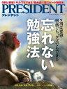 PRESIDENT (プレジデント) 2019年 8/16号 [雑誌]【電子書籍】