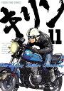 キリン The Happy Ridder Speedway11巻【電子書籍】 東本昌平
