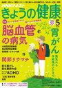 NHK きょうの健康 2017年5月号[雑誌]【電子書籍】