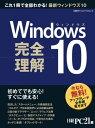 Windows10 完全理解初めてでも安心!すぐに使える!【電子書籍】