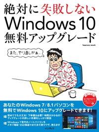 絶対に失敗しないWindows10無料アップグレード