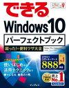 できる Windows 10 パーフェク トブック 困った!&便利ワザ大全【電子書籍】[ 広野忠敏 ]