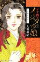 イシュタルの娘〜小野於通伝〜14巻【電子書籍】[ 大和和紀 ]