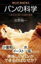 パンの科学 しあわせな香りと食感の秘密【電子書籍】[ 吉野精一 ]