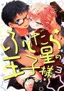 ふしだら星の王子様【単話売】 3【電子書籍】[ さんじゅう ]