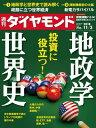 週刊ダイヤモンド 18年11月3日号【電子書籍】[ ダイヤモンド社 ]