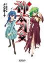 神太刀女 2【電子書籍】[ タス...