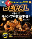 BE-PAL (ビーパル) 2014年 11月号【電子書籍】[ BE-PAL編集部 ]