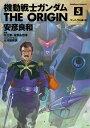 機動戦士ガンダム THE ORIGIN(5)【電子書籍】[ ...