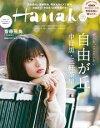 Hanako (ハナコ) 2017年 10月26日号 No.1143 [行きたい理由がたくさんある町