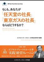 BBTリアルタイム・オンライン・ケーススタディVol.3(もしも、あなたが「任天堂の社長」「東京ガスの社長」ならばどうするか?)