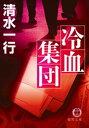 冷血集団【電子書籍】[ 清水一行 ]