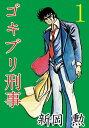 ゴキブリ刑事 1【電子書籍】[ 新岡勲 ]