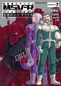 機動戦士ガンダムMSV-R宇宙世紀英雄伝説虹霓のシン・マツナガ(7)