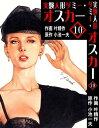 実験人形ダミー・オスカー 10【電子書籍】[ 叶精作 ]