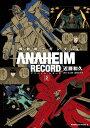 機動戦士ガンダム ANAHEIM RECORD(2)【電子書籍】[ 近藤 和久 ]