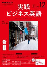 NHKラジオ 実践ビジネス英語 2017年12月号[雑誌]【電子書籍】