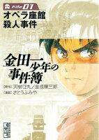 金田一少年の事件簿File(1)オペラ座館殺人事件1巻